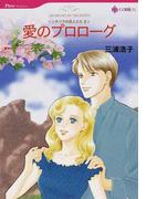 愛のプロローグ (HQ comics Pure Romance シチリアの恋人たち)(HQ comics)