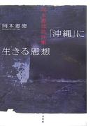 「沖縄」に生きる思想 岡本恵徳批評集