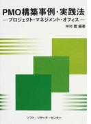 PMO構築事例・実践法 プロジェクト・マネジメント・オフィス
