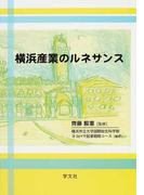 横浜産業のルネサンス (横浜都市研究叢書)