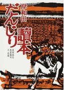 岸和田だんじり讀本