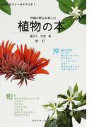 沖縄の野山を楽しむ植物の本 改訂 (おきなわフィールドブック)