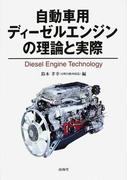 自動車用ディーゼルエンジンの理論と実際 (MECHANISM SERIES)