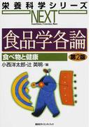 食品学各論 第2版 (栄養科学シリーズNEXT 食べ物と健康)(栄養科学シリーズNEXT)