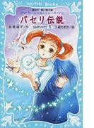 パセリ伝説 水の国の少女 memory4 (講談社青い鳥文庫)(講談社青い鳥文庫 )
