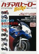 ハチマルBikeヒーロー ここから選べ!80年代のバイク総カタログ PART2 1985−1989 (GEIBUN MOOKS)
