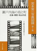 宮本常一写真図録 第1集 瀬戸内海の島と町
