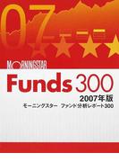 モーニングスターファンド分析レポート300 2007年版