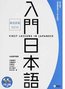 入門日本語 はじめて日本語を学ぶ人のための 韓国語版 新装版