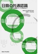 日韓の共通認識 日本は韓国にとって何なのか?
