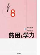 貧困と学力 (未来への学力と日本の教育)