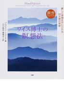 ワイス博士の瞑想法 癒しと幸福を手に入れる20分間の奇跡 (瞑想CDブック)