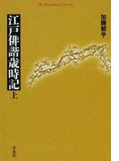 江戸俳諧歳時記 上 (平凡社ライブラリー)(平凡社ライブラリー)