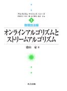 オンラインアルゴリズムとストリームアルゴリズム (アルゴリズム・サイエンスシリーズ 数理技法編)