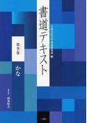 書道テキスト 第9巻 かな