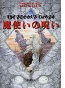 魔使いの呪い (sogen bookland 魔使いシリーズ)