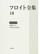 フロイト全集 18 1922−24年