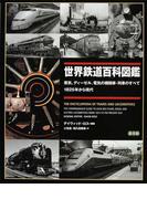 世界鉄道百科図鑑 蒸気、ディーゼル、電気の機関車・列車のすべて 1825年から現代