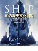 船の歴史文化図鑑 船と航海の世界史