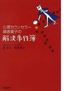 心理カウンセラー晴香葉子の解決事件簿