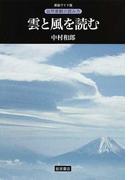 雲と風を読む 新装ワイド版 (自然景観の読み方)