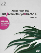 Adobe Flash CS3 詳細!ActionScript 3.0入門ノート