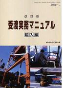 受渡実務マニュアル 改訂版 輸入編