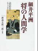 細井平洲「将の人間学」 『嚶鳴館遺草』に学ぶ「長」の心得