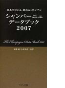 シャンパーニュ・データブック 2007 日本で買える、飲める188メゾン