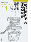 「居住福祉学」の理論的構築 (居住福祉ブックレット)