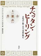 チベッタン・ヒーリング 古代ボン教・五大元素の教え