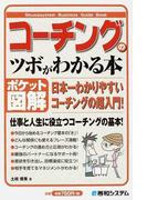 コーチングのツボがわかる本 ポケット図解 日本一わかりやすいコーチングの超入門! (Shuwasystem Business Guide Book)
