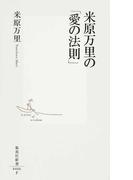 米原万里の「愛の法則」 (集英社新書)(集英社新書)