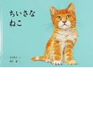 ちいさなねこ (こどものとも絵本)