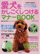 愛犬をかしこくしつけるマナーBOOK