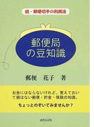 郵便局の豆知識 郵便切手の利用法 続