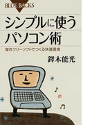 シンプルに使うパソコン術 傑作フリーソフトでつくる快適環境 (ブルーバックス)(ブルー・バックス)