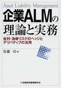 企業ALMの理論と実務 金利・為替リスクのヘッジとデリバティブの活用 Asset Liability Management