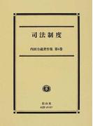 内田力蔵著作集 第4巻 司法制度