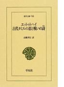 エットゥトハイ古代タミルの恋と戦いの詩 (東洋文庫)(東洋文庫)