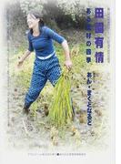 田園有情 ある農村の四季 (ASAHI ECO BOOKS 農山漁村映像野帖)