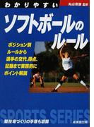 わかりやすいソフトボールのルール 2007 (Sports series)