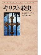 キリスト教史 (コンパクト・ヒストリー)