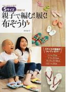 親子で編む!履く!布ぞうり ベビーからパパまで5サイズの型紙つき