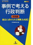 事例で考える行政判断 第6次改訂版 係長編 係長に求められる判断力ABC (事例series)