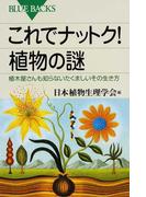 これでナットク!植物の謎 Part1 植木屋さんも知らないたくましいその生き方 (ブルーバックス)(ブルー・バックス)