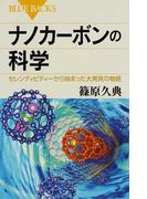 ナノカーボンの科学 セレンディピティーから始まった大発見の物語 (ブルーバックス)(ブルー・バックス)