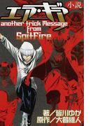 小説エア・ギア another trick Message from SpitFire (KCノベルス)(KCノベルス)
