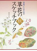 作品づくりのための草花のスケッチブック 秋