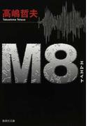 M8 (集英社文庫)(集英社文庫)